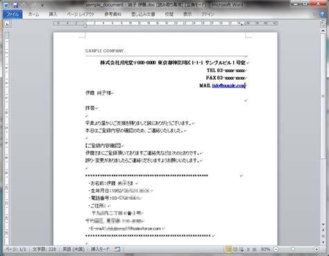 テンプレート word の作成 conga composer pro bono note プロボノノート