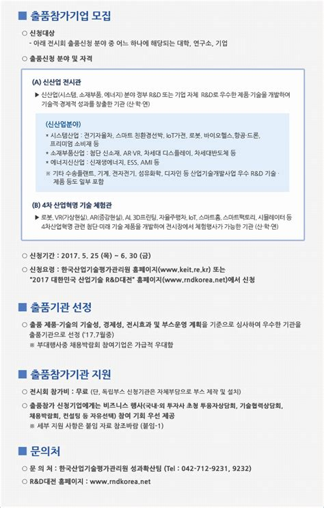 Sharina Top No 31 1 2017 대한민국 산업기술 r d대전 출품참가신청 안내 네이버 블로그