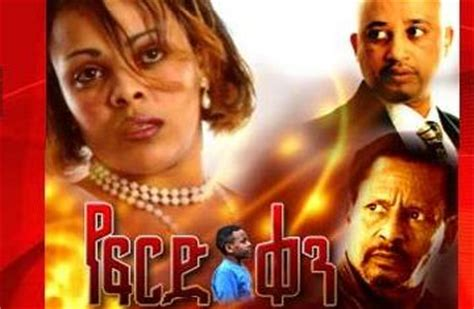 film ethiopian drama movie review ethiopian drama judgment day at tadias magazine