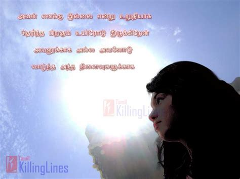 psychological quots in tamil 683 all new latest tamil quotes and kavithaigal page 23