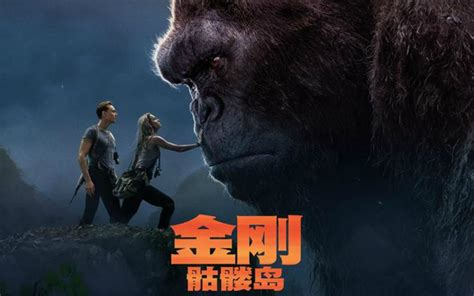 film online kong skull island kong skull island and logan get china releases