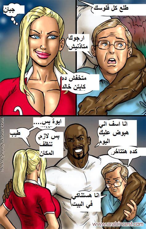 قصص سكس مصورة عاشقة الزبر الأسود الضخم الجزء 4 محارم عربي