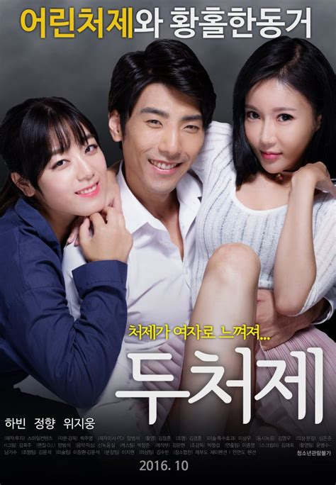 film drama net two sisters in law korean movie 2016 두처제 hancinema