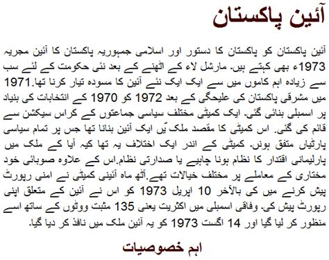 cross section meaning in urdu 1973 ka ain 1973 constitution of pakistan in urdu salient