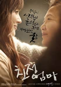 film sedih korea movie a long visit korean movie 2010 친정엄마 hancinema