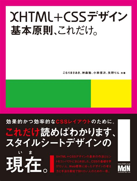 layout css mdn xhtml cssデザイン 基本原則 これだけ デザイン関連の雑誌 書籍を出版するmdnのwebサイト