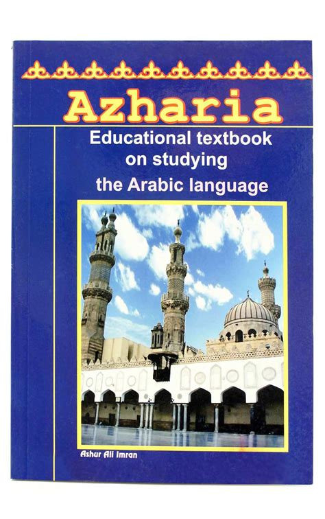 the arab at home books azharia educational textbook arabic language learning