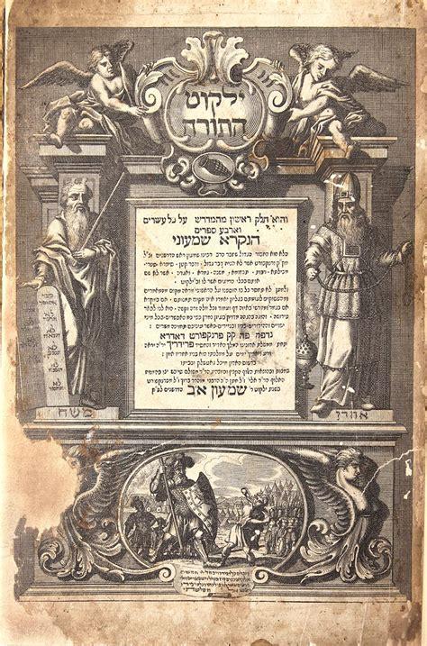 torah sections מורשת מכירות פומביות yalkut shimoni frankfurt 1709 two