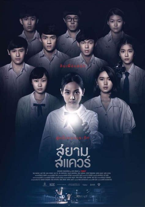 film bagus thailand 2017 สยามสแควร major cineplex รอบฉาย รอบหน ง จองต วหน ง