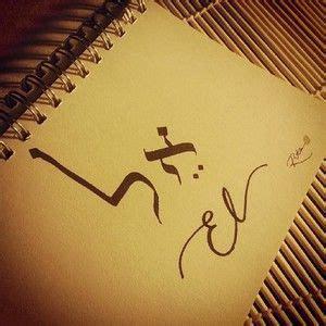 tattoo generator hebrew 43 best calligraphy hebrew images on pinterest