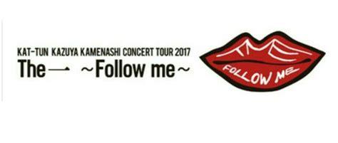 The Me Me Me S - 亀梨和也 ソロコンサートツアー theファースト follow me 日程 グッズ セトリ レポ