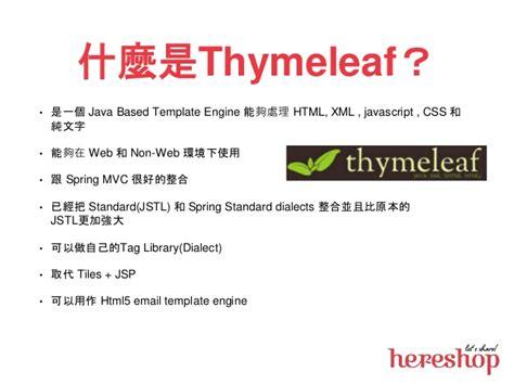 thymeleaf layout javascript jcconf2015 用 spring boot thymeleaf 建構 ec 平台 by ken chiang