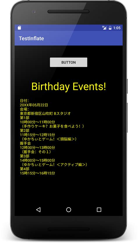 layoutinflater inflater getlayoutinflater android inflate の使い方