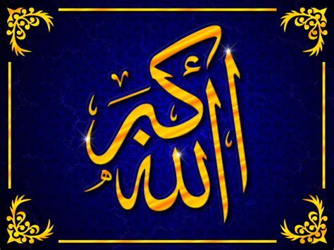 wallpaper kaligrafi cantik aneka semua berita wallpaper kaligrafi islam