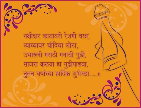 2017 happy gudi padwa images with marathi wishes messages