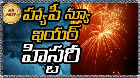 new year history and facts happy new year history in telugu unknown facts telugu