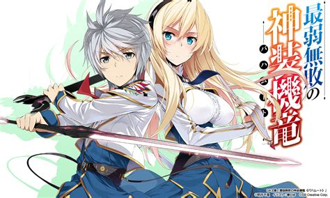 Saijaku Muhai No Bahamut Light Novel by Light Novel Saijaku Muhai No Bahamut Bekommt Anime