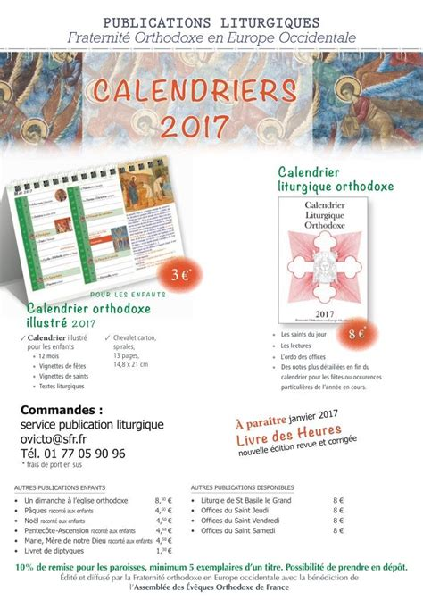 Calendrier Orthodoxe Le Calendrier Liturgique 2017 Orthodoxie Comorthodoxie
