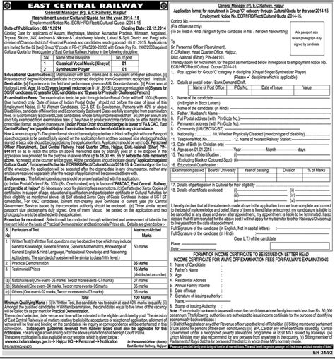 Apply For Railroad East Central Railway Cultural Quota 2014 15 Application Form