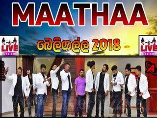 ms jothi nonstop maathaa mp   maathaa