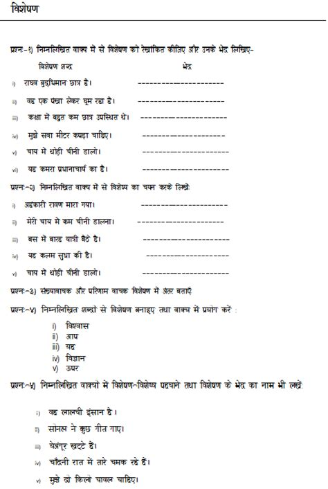 visheshan worksheets for class 3 हम र ह द worksheet of visheshan