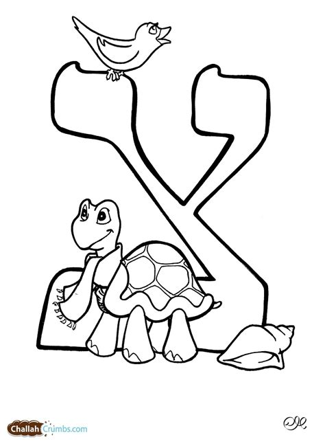 Aleph Bet Coloring Pages free coloring pages of hebrew alef bet