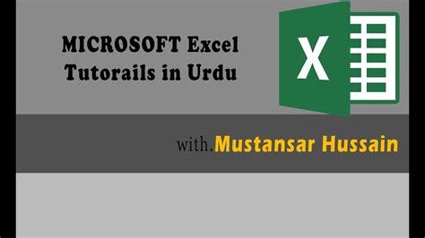 ms excel 2013 tutorial in urdu vlookup in ms excel 2007 2010 in urdu youtube