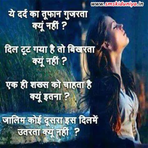 crying love shayari dhoka images in hindi check out dhoka images in hindi