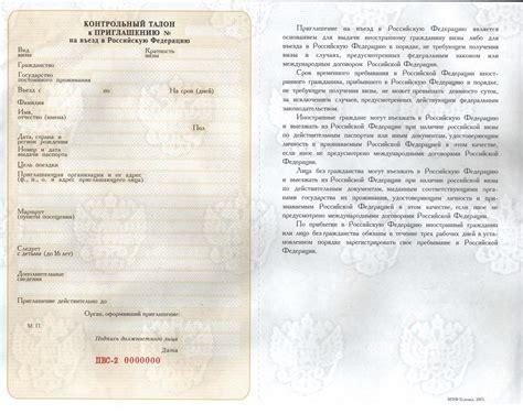 Muster Einladung Russland Russische F 246 Deration L 228 Nderinformationen Und Einreisebestimmungen Ves Visa Express Service 174