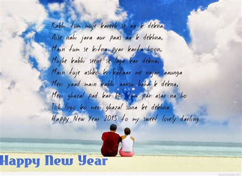 happy new new year messages quote to my husband 2016