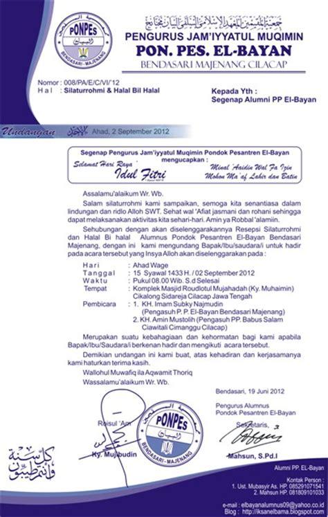 Template Undangan Halal Bihalal | undangan halal bihalal iksa pon pes el bayan