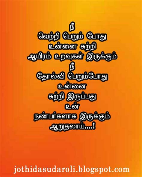 tamil friends kavithai search results for friendship kavithai in tamil