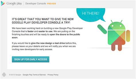 andriod developer console android developer consoleが変わる