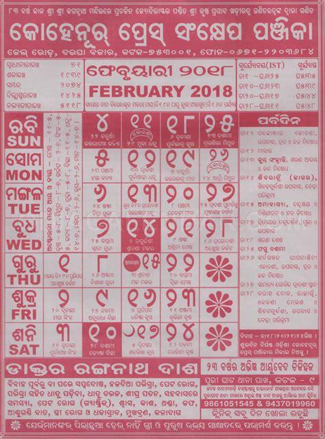 kohinoor odia calendar february  kohinoor odia
