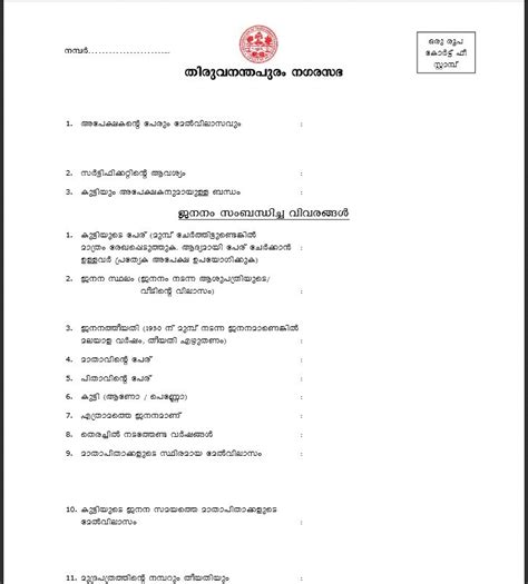 birth certificate letter in marathi birth certificate application form malayalam typography