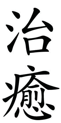 japanese tattoo healing japanese symbol for life symbols pinterest for life