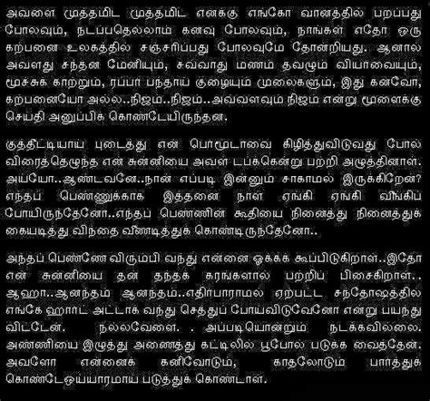 Tamil kamakathaikal driverlayer search engine
