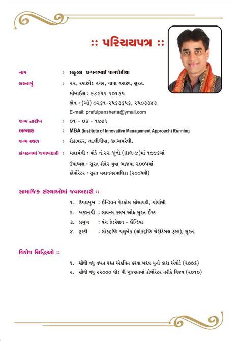 Resume Format Marriage Doc Biodata Jpg 1654 215 2339 Biodata For Marriage Sles