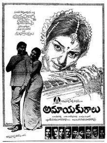Amayakuralu Mp3 Songs Free Download 1971 Telugu Movie