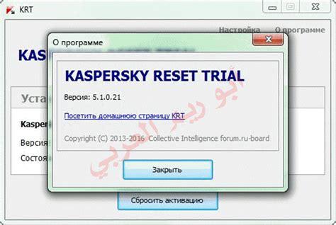 reset kaspersky settings password أداة kaspersky reset trial 5 1 0 21 الجديدة تفعيل نسخ 2017