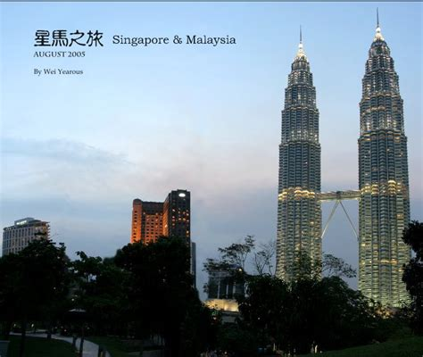 singapore malaysia left 星馬之旅 singapore malaysia by wei yearous travel blurb books