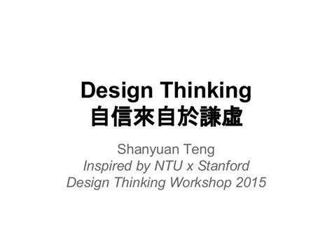 design thinking workshop stanford design thinking 自信來自於謙虛