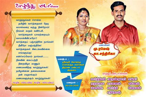 Wedding Banner Chennai by Tamil Wedding Banners The Best Banner 2017