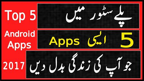 cool android apps you must install on your smartphone top 5 best android apps 2017 you must install urdu