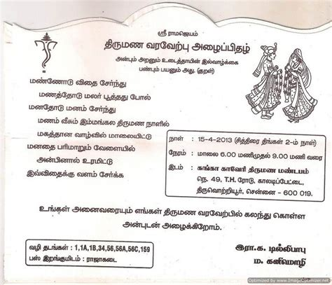wedding invitation wordings for friends in tamil plus invitation karthik wedding wedding
