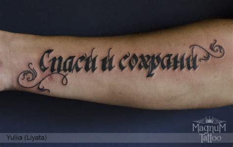 фото тату спаси и сохрани надписи татуировки надписи фото