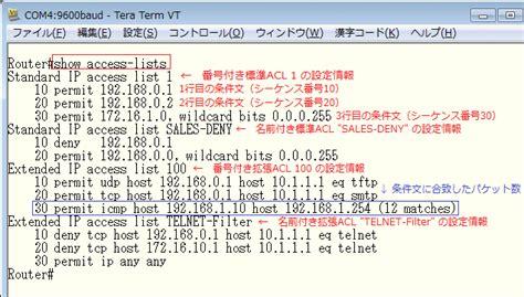 acl aclのステータス確認と編集方法