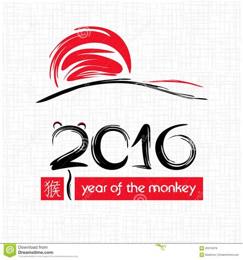 new year monkey card template calligraphy 2016 template for calendar stock