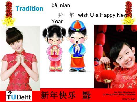 new year bai nian phrases bai nian new year song 28 images shi yue bai nian