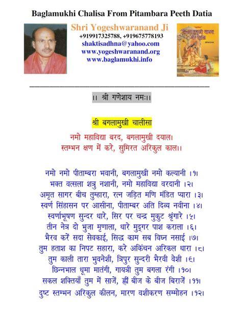 printable version in hindi baglamukhi chalisa in hindi pdf from pitambara peeth datia